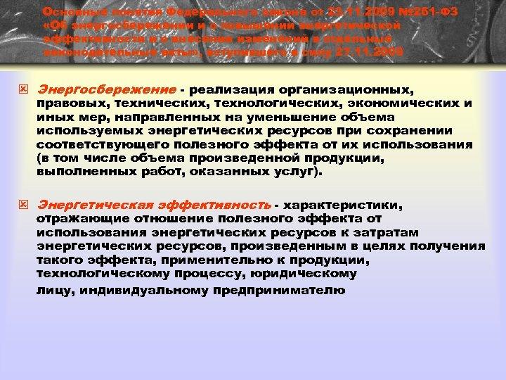Основные понятия Федерального закона от 23. 11. 2009 № 261 -ФЗ «Об энергосбережении и