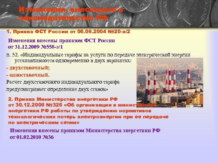 Изменения, внесенные в законодательство РФ 1. Приказ ФСТ России от 06. 08. 2004 №