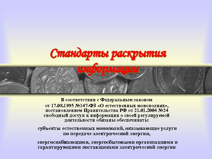 Стандарты раскрытия информации В соответствии с Федеральным законом от 17. 08. 1995 № 147