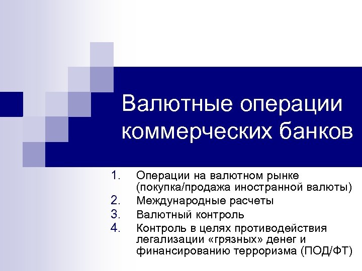 Валютные операции коммерческих банков 1. 2. 3. 4. Операции на валютном рынке (покупка/продажа иностранной