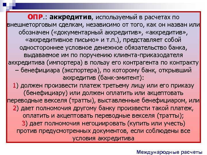 ОПР. : аккредитив, используемый в расчетах по ОПР внешнеторговым сделкам, независимо от того, как
