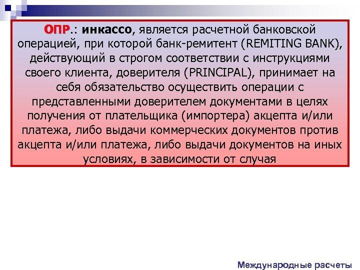 ОПР. : инкассо, является расчетной банковской ОПР операцией, при которой банк-ремитент (REMITING BANK), действующий