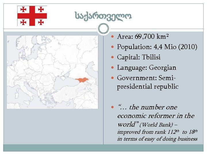 საქართველო Area: 69, 700 km² Population: 4, 4 Mio (2010) Capital: Tbilisi Language: Georgian