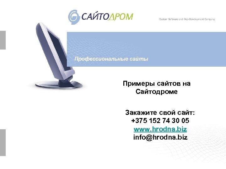 Примеры сайтов на Сайтодроме Наши работы Закажите свой сайт: +375 152 74 30 05