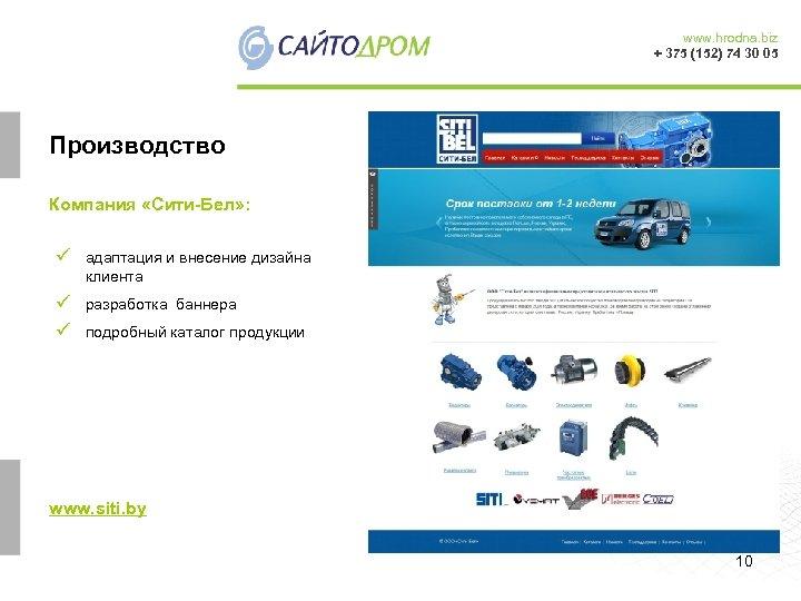 www. hrodna. biz + 375 (152) 74 30 05 Производство Компания «Сити-Бел» : ü