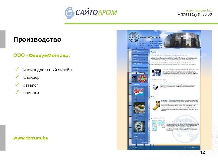 www. hrodna. biz + 375 (152) 74 30 05 Производство ООО «Феррум. Монтаж» :