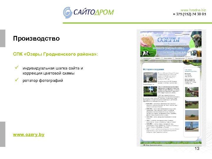 www. hrodna. biz + 375 (152) 74 30 05 Производство СПК «Озеры Гродненского района»