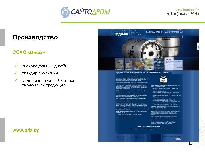 www. hrodna. biz + 375 (152) 74 30 05 Производство СОАО «Дифа» : ü