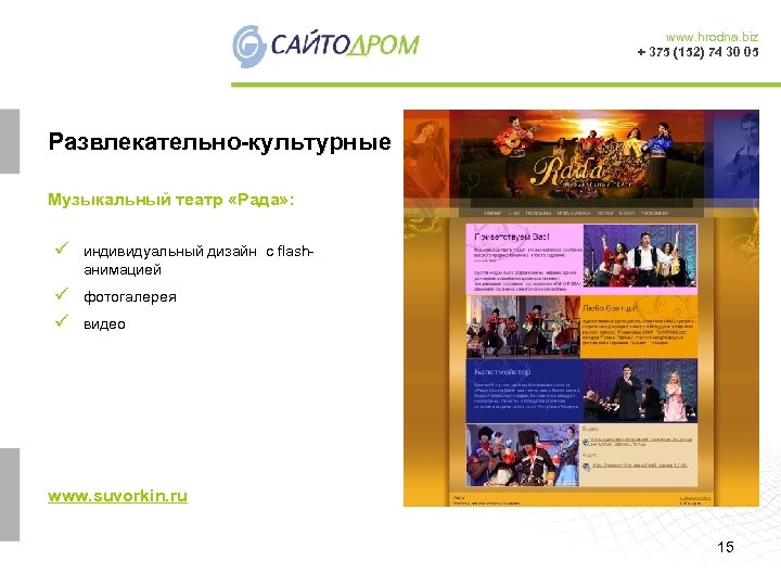 www. hrodna. biz + 375 (152) 74 30 05 Развлекательно-культурные Музыкальный театр «Рада» :