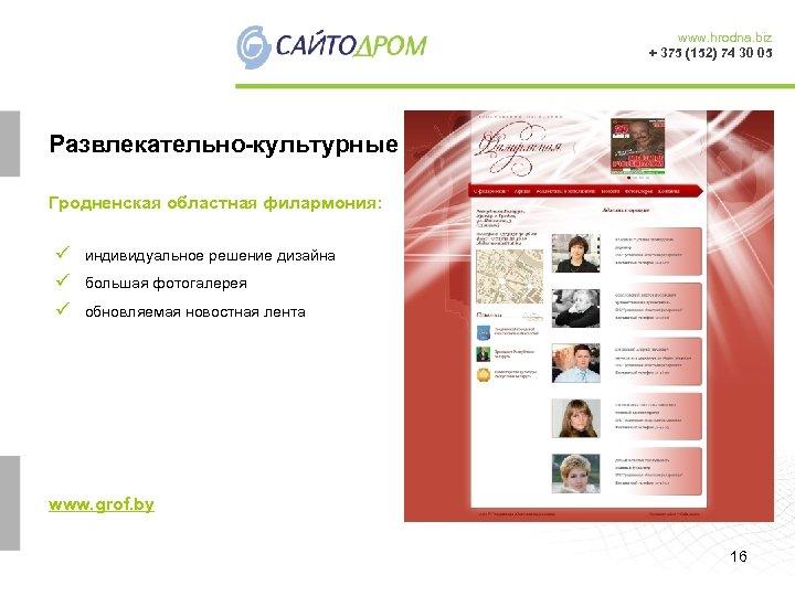 www. hrodna. biz + 375 (152) 74 30 05 Развлекательно-культурные Гродненская областная филармония: ü