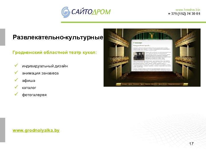 www. hrodna. biz + 375 (152) 74 30 05 Развлекательно-культурные Гродненский областной театр кукол: