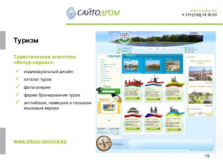 www. hrodna. biz + 375 (152) 74 30 05 Туризм Туристическое агентство «Интур-сервис» :