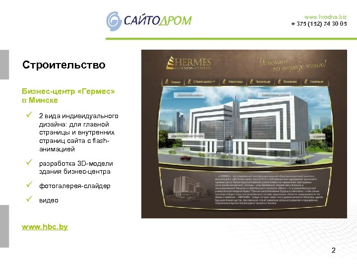 www. hrodna. biz + 375 (152) 74 30 05 Cтроительство Бизнес-центр «Гермес» в Минске