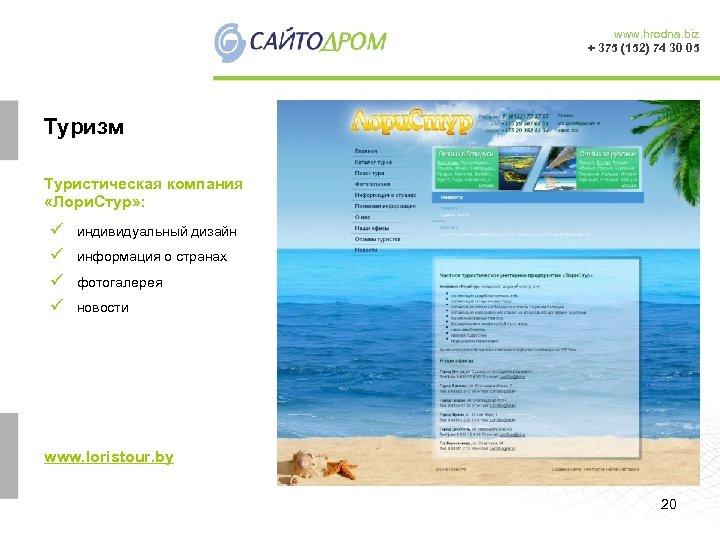 www. hrodna. biz + 375 (152) 74 30 05 Туризм Туристическая компания «Лори. Стур»