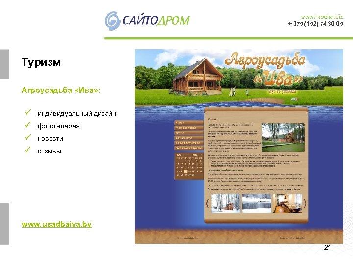 www. hrodna. biz + 375 (152) 74 30 05 Туризм Агроусадьба «Ива» : ü