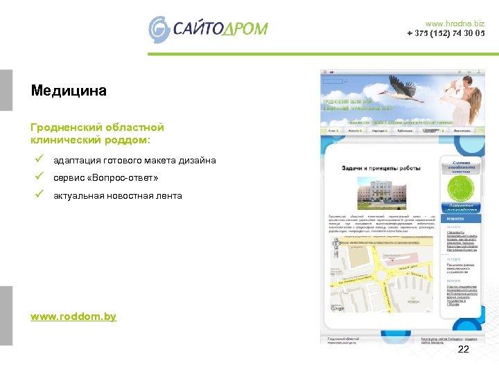 www. hrodna. biz + 375 (152) 74 30 05 Медицина Гродненский областной клинический роддом:
