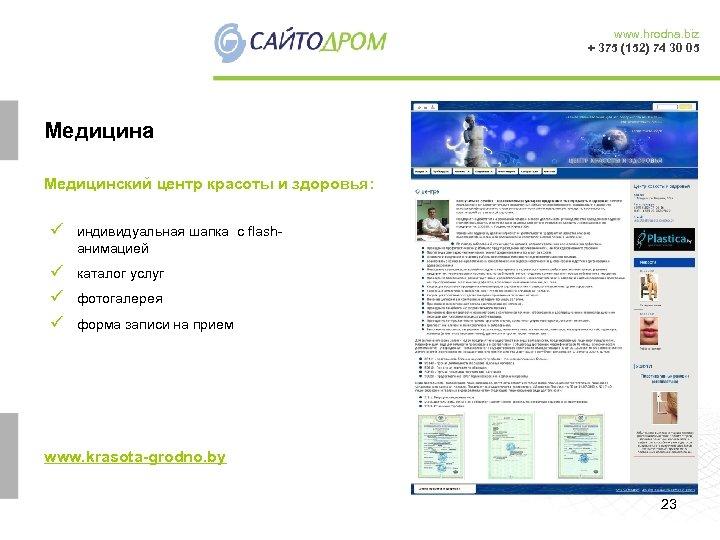 www. hrodna. biz + 375 (152) 74 30 05 Медицина Медицинский центр красоты и