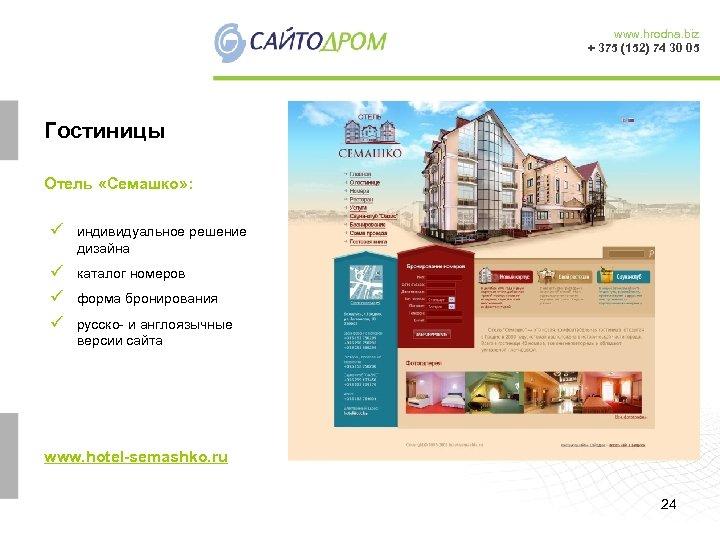 www. hrodna. biz + 375 (152) 74 30 05 Гостиницы Отель «Семашко» : ü