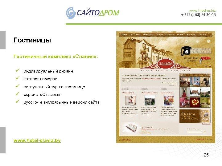www. hrodna. biz + 375 (152) 74 30 05 Гостиницы Гостиничный комплекс «Славия» :