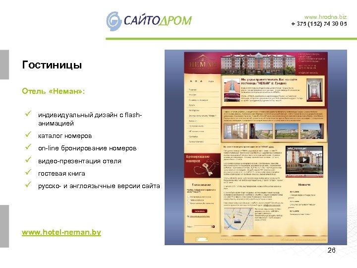 www. hrodna. biz + 375 (152) 74 30 05 Гостиницы Отель «Неман» : ü
