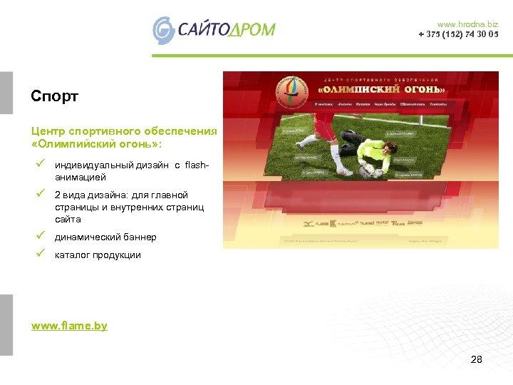 www. hrodna. biz + 375 (152) 74 30 05 Cпорт Центр спортивного обеспечения «Олимпийский