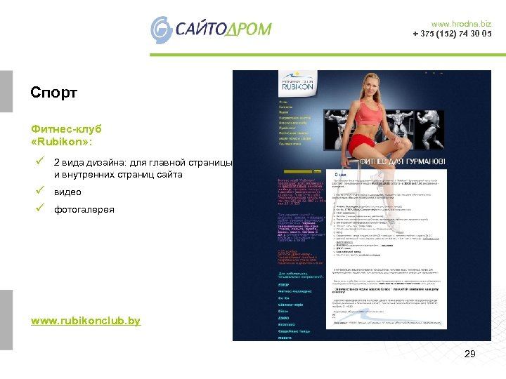 www. hrodna. biz + 375 (152) 74 30 05 Cпорт Фитнес-клуб «Rubikon» : ü