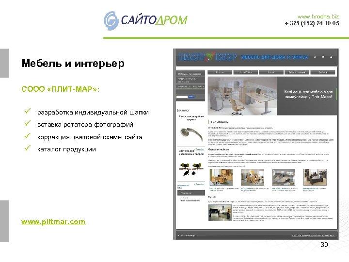 www. hrodna. biz + 375 (152) 74 30 05 Мебель и интерьер СООО «ПЛИТ-МАР»