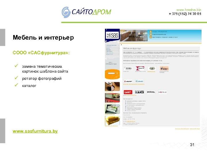 www. hrodna. biz + 375 (152) 74 30 05 Мебель и интерьер СООО «САСфурнитура»