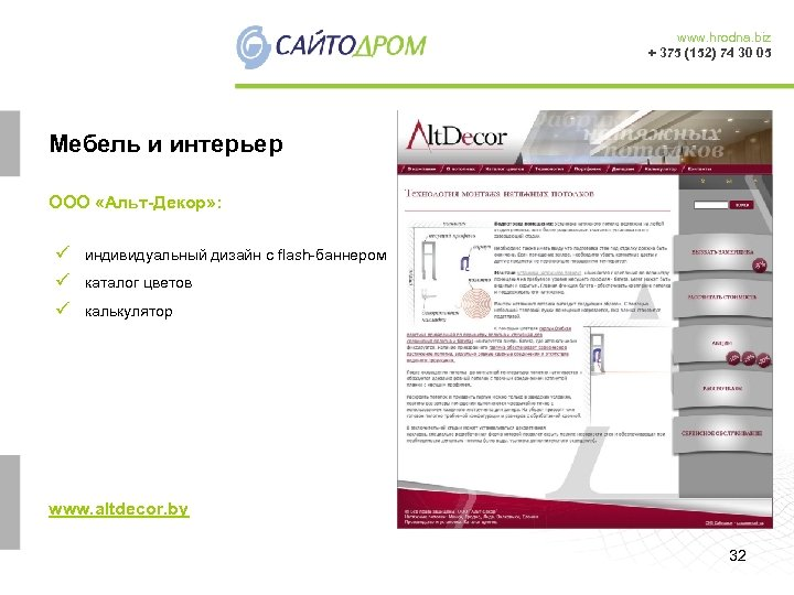 www. hrodna. biz + 375 (152) 74 30 05 Мебель и интерьер ООО «Альт-Декор»