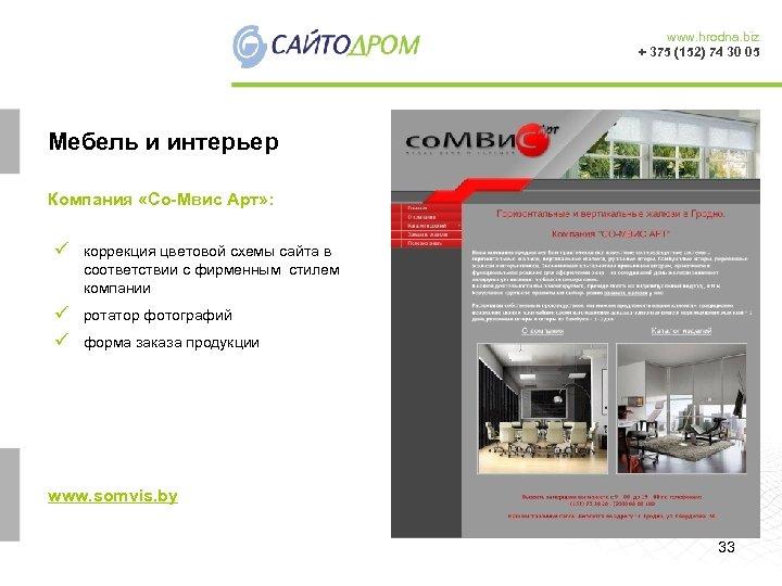 www. hrodna. biz + 375 (152) 74 30 05 Мебель и интерьер Компания «Со-Мвис