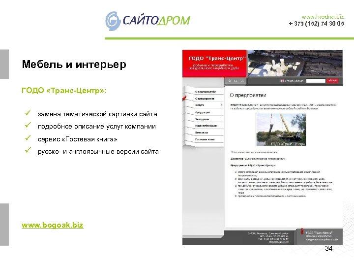 www. hrodna. biz + 375 (152) 74 30 05 Мебель и интерьер ГОДО «Транс-Центр»