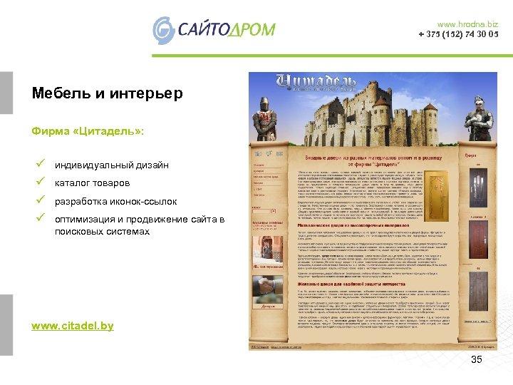 www. hrodna. biz + 375 (152) 74 30 05 Мебель и интерьер Фирма «Цитадель»