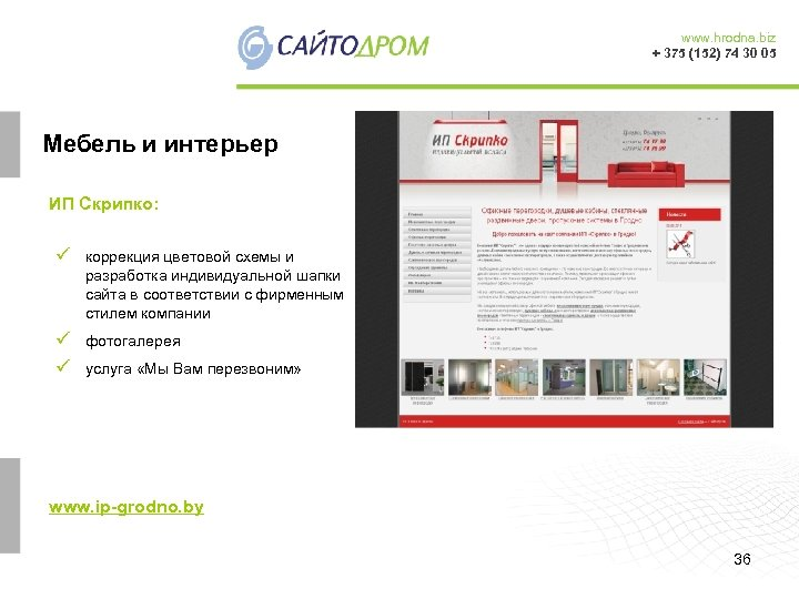 www. hrodna. biz + 375 (152) 74 30 05 Мебель и интерьер ИП Скрипко: