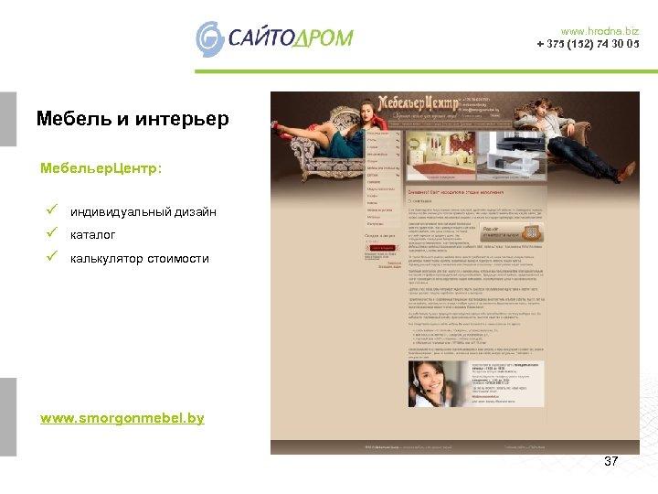 www. hrodna. biz + 375 (152) 74 30 05 Мебель и интерьер Мебельер. Центр: