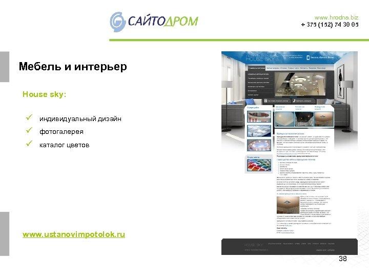 www. hrodna. biz + 375 (152) 74 30 05 Мебель и интерьер House sky: