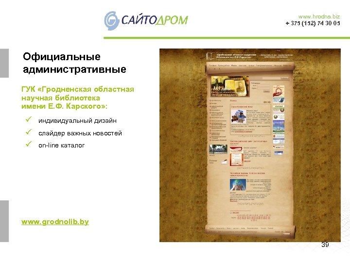 www. hrodna. biz + 375 (152) 74 30 05 Официальные административные ГУК «Гродненская областная