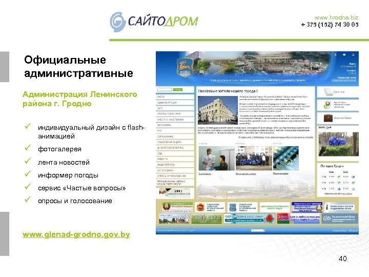 www. hrodna. biz + 375 (152) 74 30 05 Официальные административные Администрация Ленинского района
