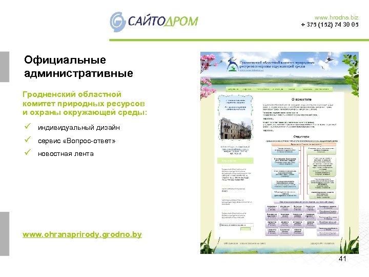 www. hrodna. biz + 375 (152) 74 30 05 Официальные административные Гродненский областной комитет