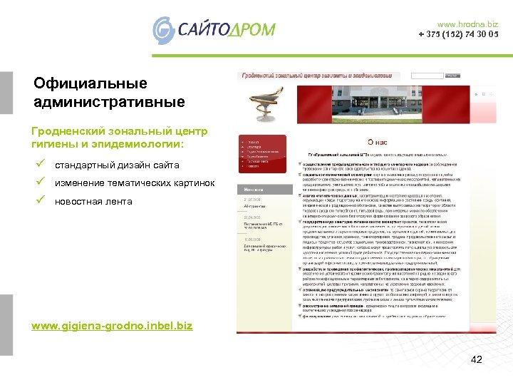www. hrodna. biz + 375 (152) 74 30 05 Официальные административные Гродненский зональный центр