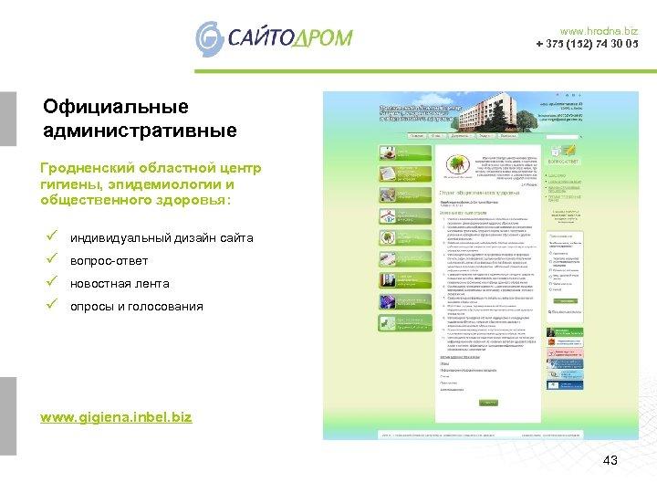 www. hrodna. biz + 375 (152) 74 30 05 Официальные административные Гродненский областной центр
