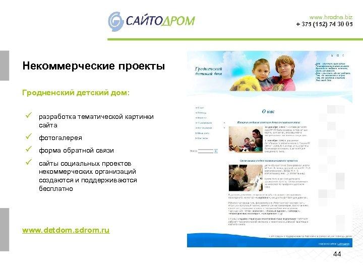 www. hrodna. biz + 375 (152) 74 30 05 Некоммерческие проекты Гродненский детский дом: