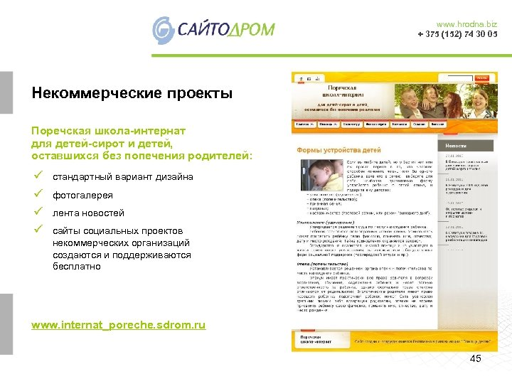 www. hrodna. biz + 375 (152) 74 30 05 Некоммерческие проекты Поречская школа-интернат для