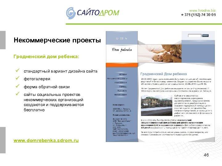 www. hrodna. biz + 375 (152) 74 30 05 Некоммерческие проекты Гродненский дом ребенка: