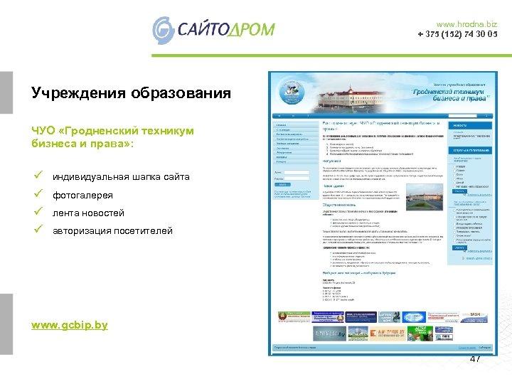 www. hrodna. biz + 375 (152) 74 30 05 Учреждения образования ЧУО «Гродненский техникум