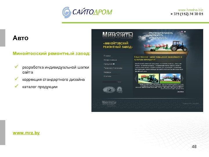 www. hrodna. biz + 375 (152) 74 30 05 Авто Минойтовский ремонтный завод: ü
