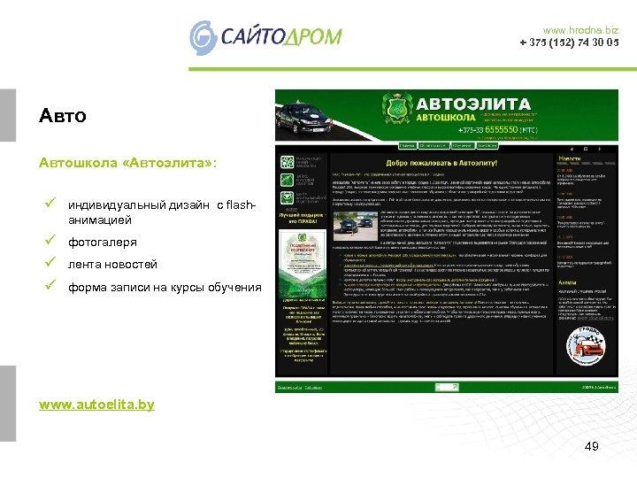www. hrodna. biz + 375 (152) 74 30 05 Автошкола «Автоэлита» : ü индивидуальный