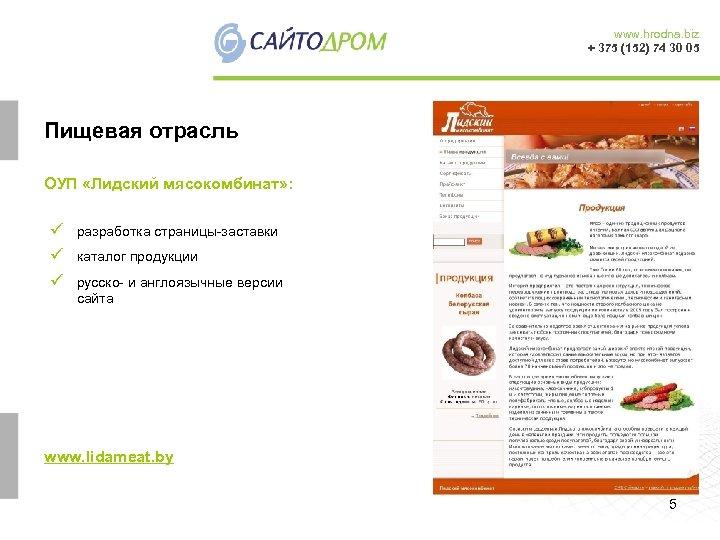 www. hrodna. biz + 375 (152) 74 30 05 Пищевая отрасль ОУП «Лидский мясокомбинат»