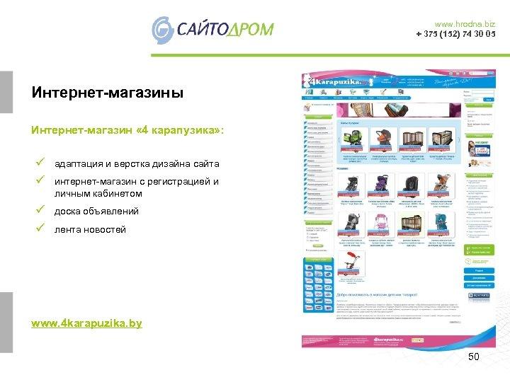 www. hrodna. biz + 375 (152) 74 30 05 Интернет-магазины Интернет-магазин « 4 карапузика»