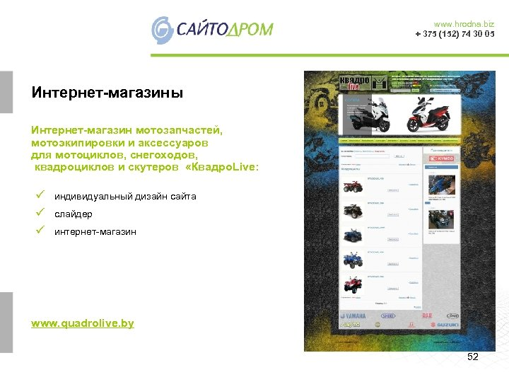 www. hrodna. biz + 375 (152) 74 30 05 Интернет-магазины Интернет-магазин мотозапчастей, мотоэкипировки и