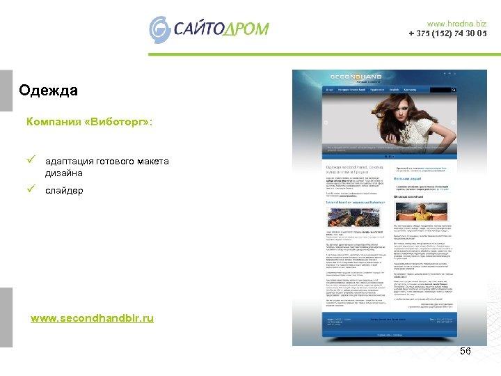 www. hrodna. biz + 375 (152) 74 30 05 Одежда Компания «Виботорг» : ü